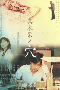 Assistir Peeping Tom Online Grátis Dublado Legendado (Full HD, 720p, 1080p) | Yoshihiro Fukagawa | 2007