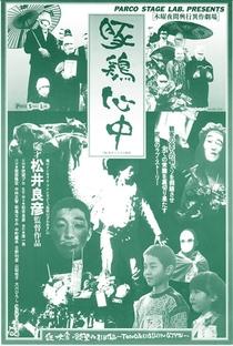 Assistir Pig-Chicken Suicide Online Grátis Dublado Legendado (Full HD, 720p, 1080p) | Yoshihiko Matsui | 1981