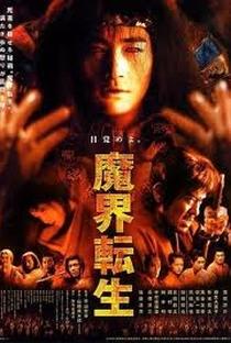 Assistir Portal do Inferno Online Grátis Dublado Legendado (Full HD, 720p, 1080p) | Hideyuki Hirayama | 2003