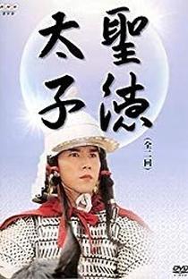 Assistir Príncipe Shotoku Online Grátis Dublado Legendado (Full HD, 720p, 1080p)   Sato Mikio (I)   2001