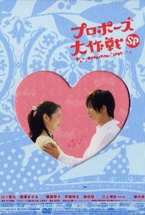 Assistir Proposal Daisakusen Special Online Grátis Dublado Legendado (Full HD, 720p, 1080p) | Gaku Narita | 2008