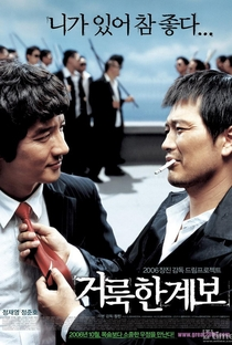 Assistir Righteous Ties Online Grátis Dublado Legendado (Full HD, 720p, 1080p) | Jang Jin | 2006