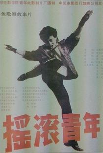 Assistir Rock Kids Online Grátis Dublado Legendado (Full HD, 720p, 1080p)   Tian Zhuangzhuang   1988