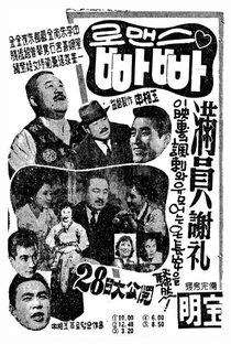 Assistir Romance Papa Online Grátis Dublado Legendado (Full HD, 720p, 1080p) | Sang-ok Shin | 1960