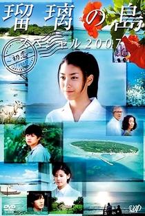 Assistir Ruri no Shima Special Online Grátis Dublado Legendado (Full HD, 720p, 1080p) | Inomata Ryuichi | 2007