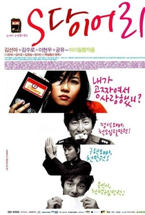 Assistir S Diary Online Grátis Dublado Legendado (Full HD, 720p, 1080p) | Jong-Kwan Kwon | 2004