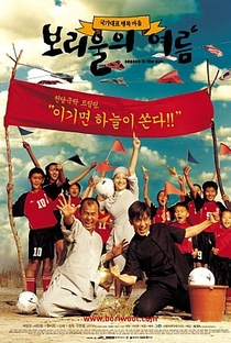 Assistir Season in the Sun Online Grátis Dublado Legendado (Full HD, 720p, 1080p) | Yong-min Lee | 2003