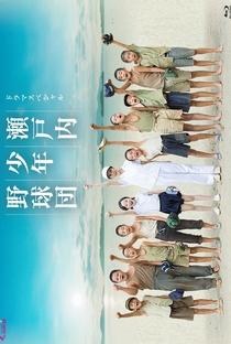 Assistir Setouchi Shonen Yakyudan Online Grátis Dublado Legendado (Full HD, 720p, 1080p) | Matsuda Ayato | 2016