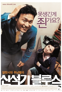 Assistir Shin Suk Ki Blues Online Grátis Dublado Legendado (Full HD, 720p, 1080p) | Kim Do Hyuk | 2004