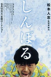 Assistir Símbolo Online Grátis Dublado Legendado (Full HD, 720p, 1080p) | Hitoshi Matsumoto (I) | 2009