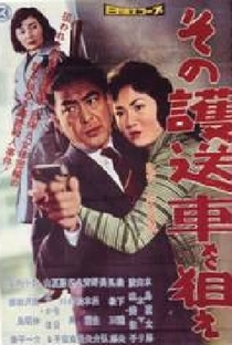 Assistir Take Aim at the Police Van Online Grátis Dublado Legendado (Full HD, 720p, 1080p)   Seijun Suzuki   1960