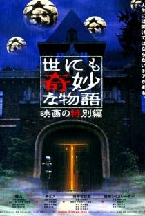 Assistir Tales of the Unusual Online Grátis Dublado Legendado (Full HD, 720p, 1080p) | Mamoru Hoshi