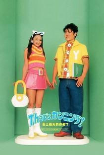 Assistir That's Cunning! Shijo saidai no sakusen Online Grátis Dublado Legendado (Full HD, 720p, 1080p) | Hiroshi Sugawara | 1996