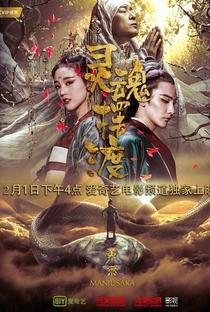 Assistir The Ferry Man Manjusaka Online Grátis Dublado Legendado (Full HD, 720p, 1080p) | Ju Xingmao (I) | 2018