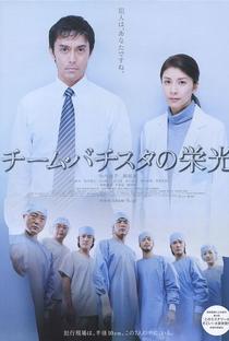 Assistir The Glorious Team Batista Online Grátis Dublado Legendado (Full HD, 720p, 1080p) | Yoshihiro Nakamura (I) | 2008