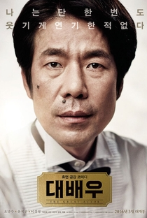 Assistir The Great Actor Online Grátis Dublado Legendado (Full HD, 720p, 1080p) | Seok Min-Woo | 2016