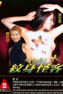 Assistir The Peeper's Story: The Tattoo Master Online Grátis Dublado Legendado (Full HD, 720p, 1080p) | Man-Dik Law | 2003