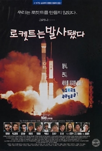 Assistir The Rocket is Launched Online Grátis Dublado Legendado (Full HD, 720p, 1080p) | Choi Ya-Seong | 1997