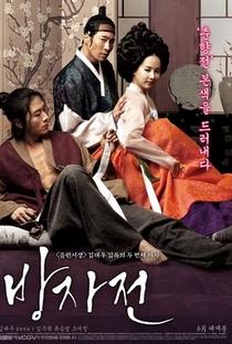 Assistir The Servant Online Grátis Dublado Legendado (Full HD, 720p, 1080p) | Kim Dae-woo | 2010