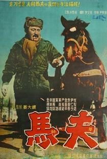 Assistir The Stableman Online Grátis Dublado Legendado (Full HD, 720p, 1080p) | Dae-jin Kang | 1961