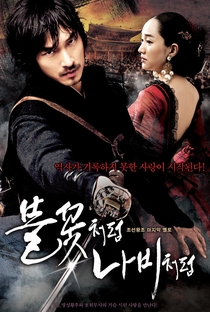 Assistir The Sword with No Name Online Grátis Dublado Legendado (Full HD, 720p, 1080p) | Kim Yong-Gyun | 2009