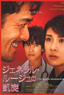 Assistir The Triumphant Return of General Rouge Online Grátis Dublado Legendado (Full HD, 720p, 1080p) | Yoshihiro Nakamura (I) | 2009