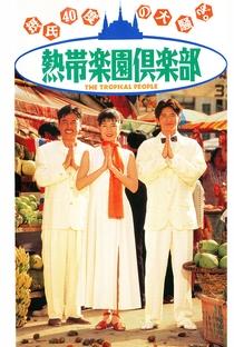 Assistir The Tropical People Online Grátis Dublado Legendado (Full HD, 720p, 1080p) | Yojiro Takita | 1994