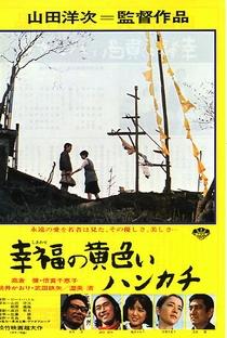 Assistir The Yellow Handkerchief Online Grátis Dublado Legendado (Full HD, 720p, 1080p) | Yôji Yamada | 1977