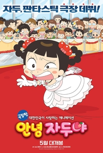 Assistir Theatrical Cut - Hello Jadu Online Grátis Dublado Legendado (Full HD, 720p, 1080p) | Son Seok-woo | 2016