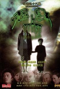 Assistir Troublesome Night 18 Online Grátis Dublado Legendado (Full HD, 720p, 1080p) | Jameson Wa-Fan Lam | 2003