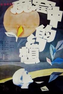 Assistir Visions From a Jail Cell Online Grátis Dublado Legendado (Full HD, 720p, 1080p) | Ji-Xing Wang | 1986