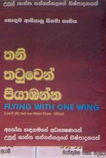 Assistir Voando Com uma Asa Só Online Grátis Dublado Legendado (Full HD, 720p, 1080p) | Asoka Handagama | 2003