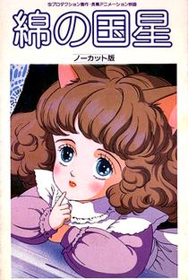 Assistir Wata no Kuni Hoshi Online Grátis Dublado Legendado (Full HD, 720p, 1080p) | Shinichi Tsuji | 1984