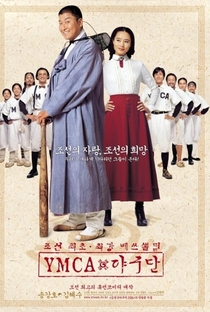 Assistir YMCA Baseball Team Online Grátis Dublado Legendado (Full HD, 720p, 1080p) | Kim Hyun-Seok | 2002