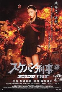 Assistir Yo-Yo Girl Cop Online Grátis Dublado Legendado (Full HD, 720p, 1080p) | Kenta Fukasaku | 2006