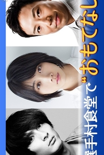 Assistir Yume Shokudo no Ryourinin Online Grátis Dublado Legendado (Full HD, 720p, 1080p) | Tsuyoshi Yanagawa | 2019