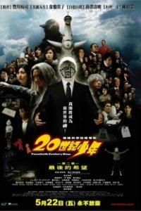 Assistir 20th Century Boys 2: The Last Hope Online Grátis Dublado Legendado (Full HD, 720p, 1080p) | Yukihiko Tsutsumi | 2009