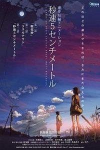 Assistir 5 Centímetros por Segundo Online Grátis Dublado Legendado (Full HD, 720p, 1080p) | Makoto Shinkai | 2007
