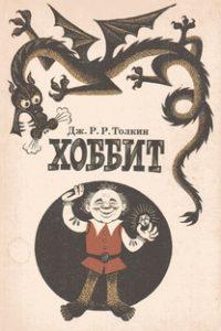 Assistir A Fantástica Viagem do Sr. Bilbo Bolseiro, O hobbit Online Grátis Dublado Legendado (Full HD, 720p, 1080p) | Vladimir Latyshev | 1985