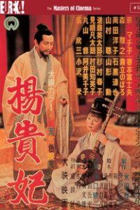 Assistir A Imperatriz Yang Kwei-fei Online Grátis Dublado Legendado (Full HD, 720p, 1080p) | Kenji Mizoguchi | 1955
