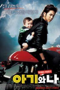 Assistir Baby and Me Online Grátis Dublado Legendado (Full HD, 720p, 1080p)   Jin-yeong Kim (II)   2008