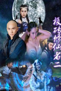 Assistir Ban Zhuan Xiu Xian Zhe Er Online Grátis Dublado Legendado (Full HD, 720p, 1080p) |  | 2016