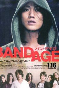 Assistir Bandage Online Grátis Dublado Legendado (Full HD, 720p, 1080p) | Takeshi Kobayashi (III) | 2010