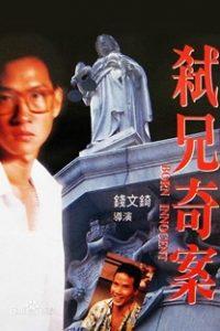 Assistir Born Innocent Online Grátis Dublado Legendado (Full HD, 720p, 1080p)   Man Kei Chin   1994