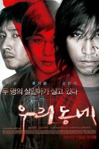 Assistir Cidade Pequena Online Grátis Dublado Legendado (Full HD, 720p, 1080p) | Jeong Gil-Young | 2007