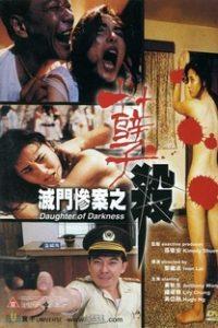 Assistir Daughter of Darkness Online Grátis Dublado Legendado (Full HD, 720p, 1080p)   Kai Ming Lai   1993