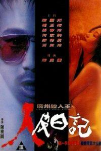 Assistir Diary of a Serial Killer Online Grátis Dublado Legendado (Full HD, 720p, 1080p)   Otto Chan   1995