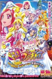 Assistir Doki Doki Precure: Mana is getting married!? The dress of hope that connects to the future Online Grátis Dublado Legendado (Full HD, 720p, 1080p) |  | 2013