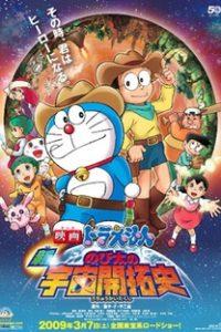 Assistir Doraemon: The Record of Nobita's Spaceblazer Online Grátis Dublado Legendado (Full HD, 720p, 1080p) | Shigeo Koshi | 2009