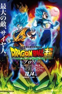 Assistir Dragon Ball Super: Broly Online Grátis Dublado Legendado (Full HD, 720p, 1080p)   Tatsuya Nagamine   2018